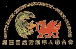 South Wales Chinese Association | 英国南威尔士华人联合会